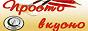 Логотип онлайн ТВ Кухня. Просто вкусно