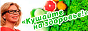 Логотип онлайн ТВ Кухня. Кушайте на здоровье