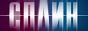 Логотип онлайн ТВ Сплин. Клипы