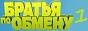 Логотип онлайн ТВ Братья по обмену: 1 сезон