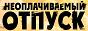 Логотип онлайн ТВ Неоплачиваемый отпуск: все серии