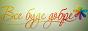 Логотип онлайн ТВ Все буде добре. Март 2014