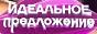 Логотип онлайн ТВ Идеальное предложение: все серии