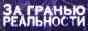 Логотип онлайн ТВ За гранью реальности: все серии