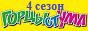 Логотип онлайн ТВ Горцы от ума: 4 сезон