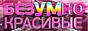 Логотип онлайн ТВ Безумно красивые: все выпуски