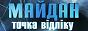 Логотип онлайн ТВ Майдан. Точка отсчета