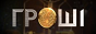 Логотип онлайн ТВ Деньги. Архив 2014