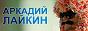Логотип онлайн ТВ Аркадий Лайкин. Клипы