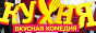Логотип онлайн ТВ Кухня. Фильм о фильме