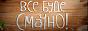 Логотип онлайн ТВ Все буде смачно. Апрель 2014
