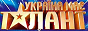 Логотип онлайн ТВ Украина имеет талант-6. Одесса