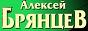 Логотип онлайн ТВ Алексей Брянцев. Клипы
