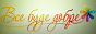 Логотип онлайн ТВ Все буде добре. Алёна Курилова