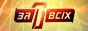 Логотип онлайн ТВ Один за всех. Апрель 2014