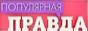 Логотип онлайн ТВ Популярная правда: все выпуски