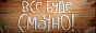 Логотип онлайн ТВ Все буде смачно. Май 2014