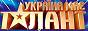 Логотип онлайн ТВ Украина имеет талант-6. 4 п-ф.