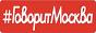 Логотип онлайн ТВ Говорит Москва