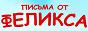 Логотип онлайн ТВ Письма от Феликса: все серии