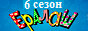 Логотип онлайн ТВ Ералаш: 6 сезон