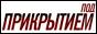 Логотип онлайн ТВ Под прикрытием: все серии
