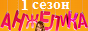 Логотип онлайн ТВ Анжелика. 1 сезон