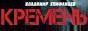 Логотип онлайн ТВ Кремень: 1 сезон. все серии