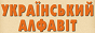 Логотип онлайн ТВ Тётушка Сова. Украинский алфавит