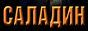 Логотип онлайн ТВ Саладин: избранное