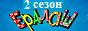 Логотип онлайн ТВ Ералаш: 2 сезон
