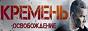 Логотип онлайн ТВ Кремень. Освобождение