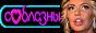 Логотип онлайн ТВ Соблазны. 2 сезон