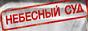 Логотип онлайн ТВ Небесный суд: все серии