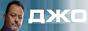 Логотип онлайн ТВ Джо: 1 сезон