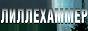Логотип онлайн ТВ Лиллехаммер: 1 сезон