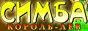 Логотип онлайн ТВ Симба: Король Лев