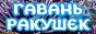 Логотип онлайн ТВ Гавань ракушек: 1 сезон