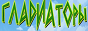 Логотип онлайн ТВ Гладиаторы: все серии