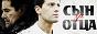 Логотип онлайн ТВ Сын за отца. 1 сезон