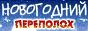 Логотип онлайн ТВ Новогодний переполох: все серии