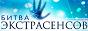 Логотип онлайн ТВ Битва экстрасенсов. 1 сезон