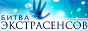 Логотип онлайн ТВ Битва экстрасенсов. 3 сезон