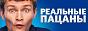 Логотип онлайн ТВ Реальные пацаны. 3 сезон