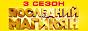 Логотип онлайн ТВ Последний из Магикян. 3 сезон
