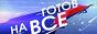 Логотип онлайн ТВ Готов на всё. Избранное