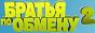 Логотип онлайн ТВ Братья по обмену. 2 сезон