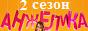 Логотип онлайн ТВ Анжелика. 2 сезон