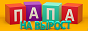 Логотип онлайн ТВ Папа на вырост. 1 сезон