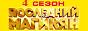 Логотип онлайн ТВ Последний из Магикян. 4 сезон
